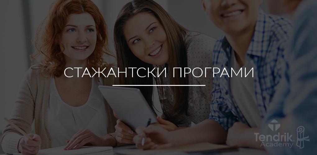 banner-internships-people-tendrik-academy